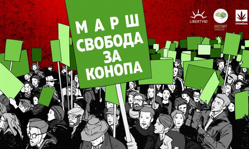 Марш Свобода за конопа cannaroots-bg