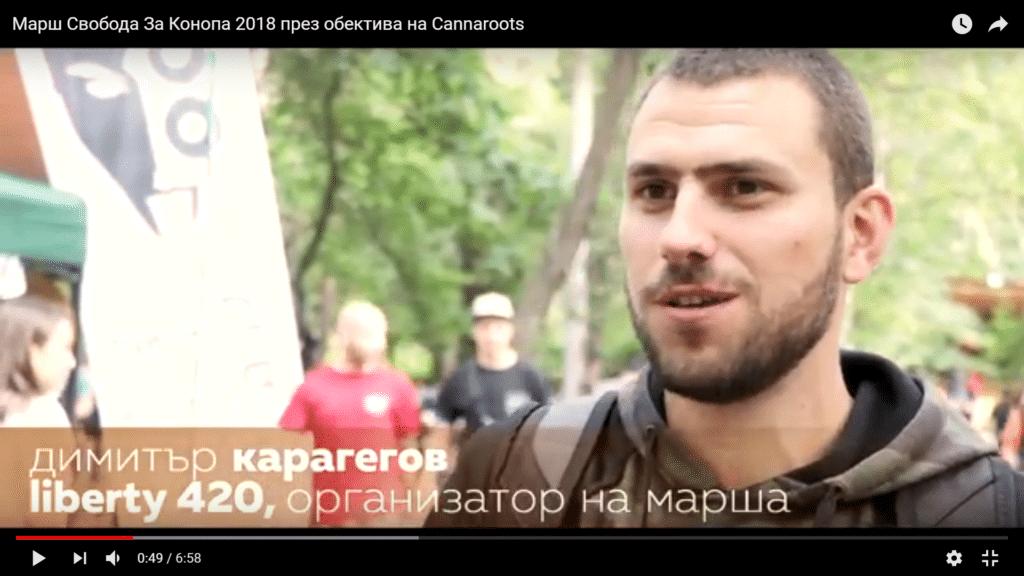 "Марш ""Свобода за Конопа"""
